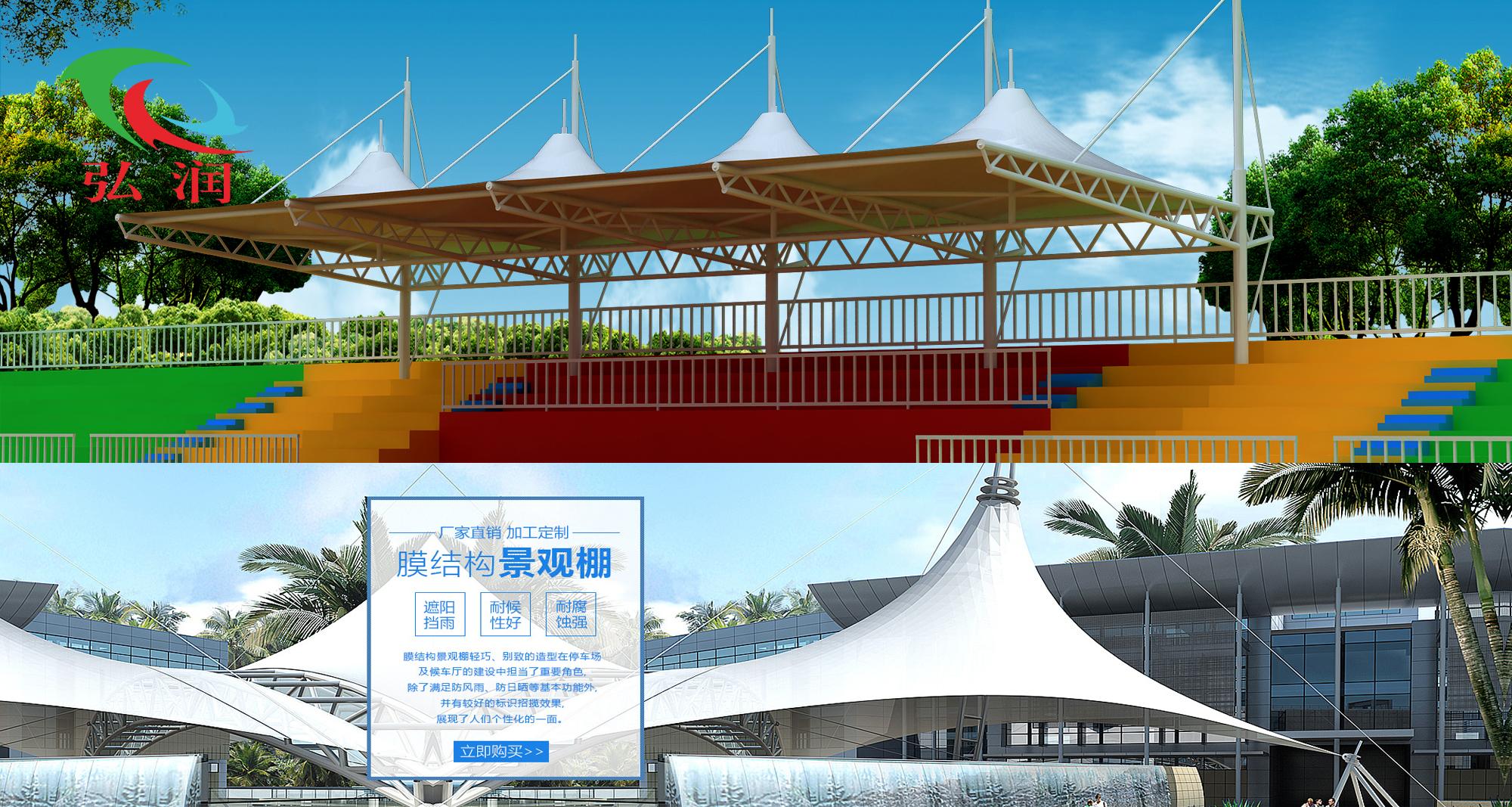 无锡车棚膜结构自行停车棚体育看台膜结构