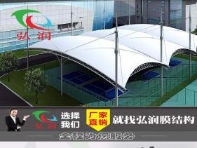 苏州体育设施膜结构